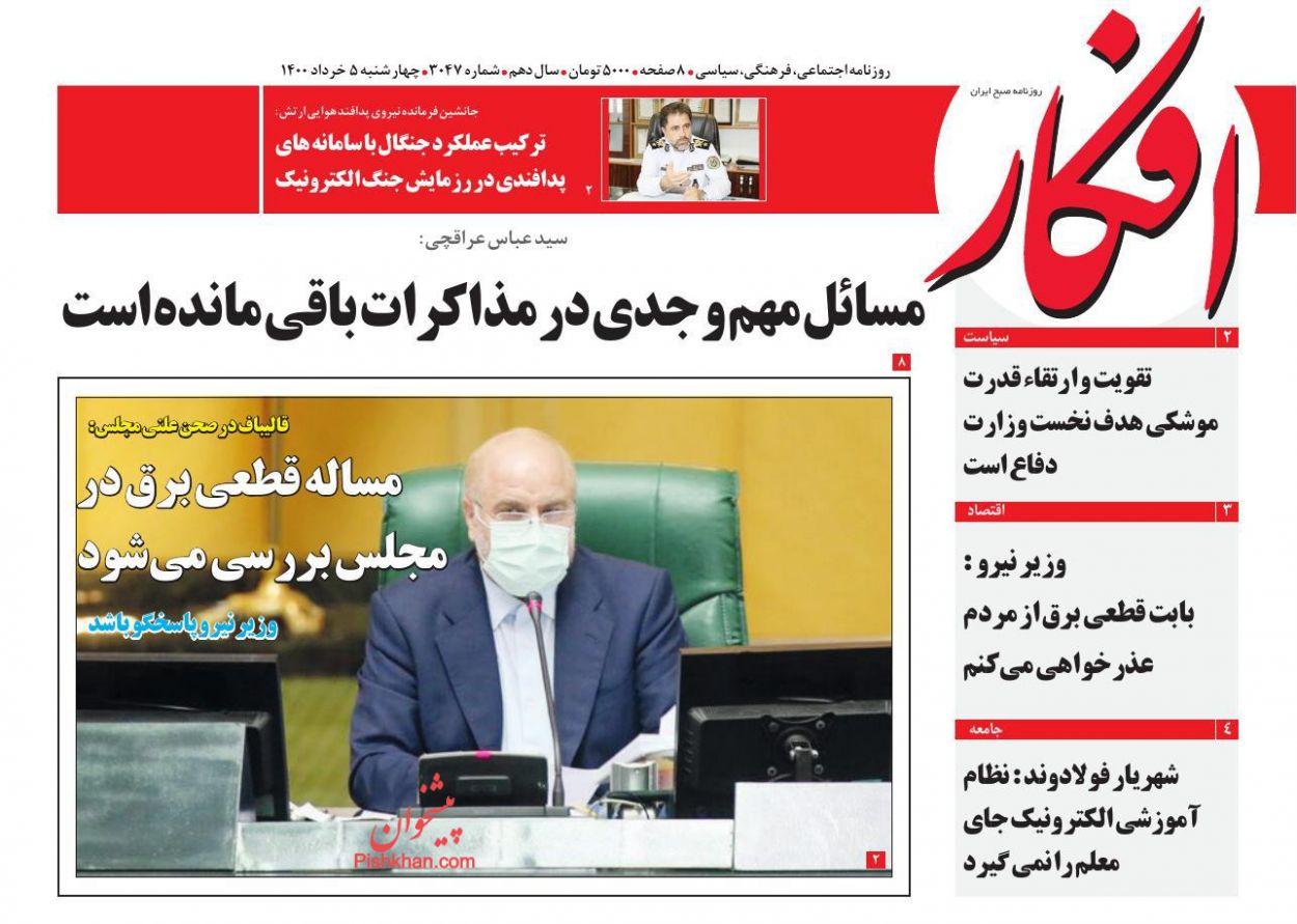 عناوین اخبار روزنامه افکار در روز چهارشنبه ۵ خرداد