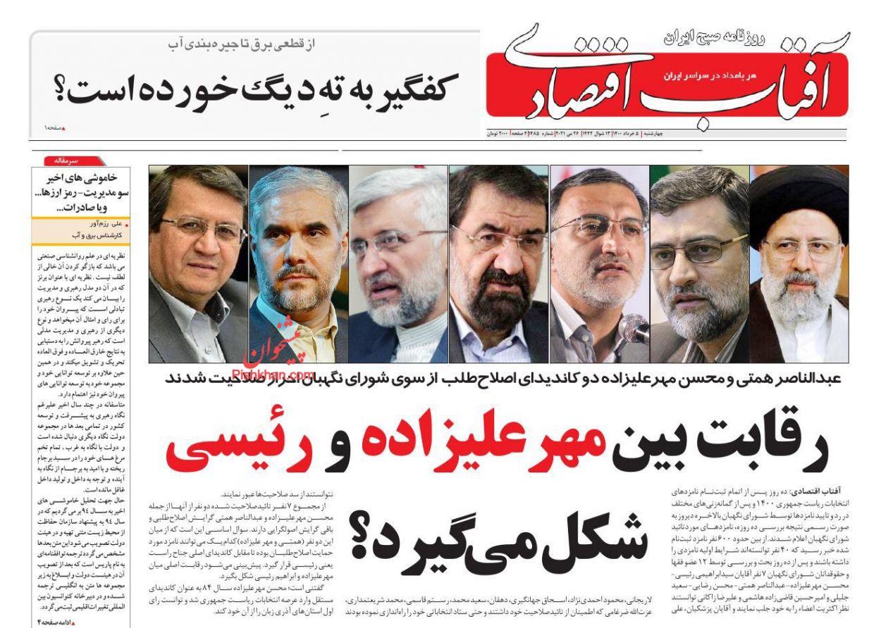عناوین اخبار روزنامه آفتاب اقتصادی در روز چهارشنبه ۵ خرداد