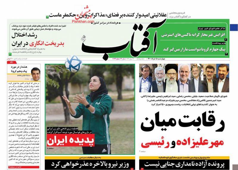 عناوین اخبار روزنامه آفتاب یزد در روز چهارشنبه ۵ خرداد