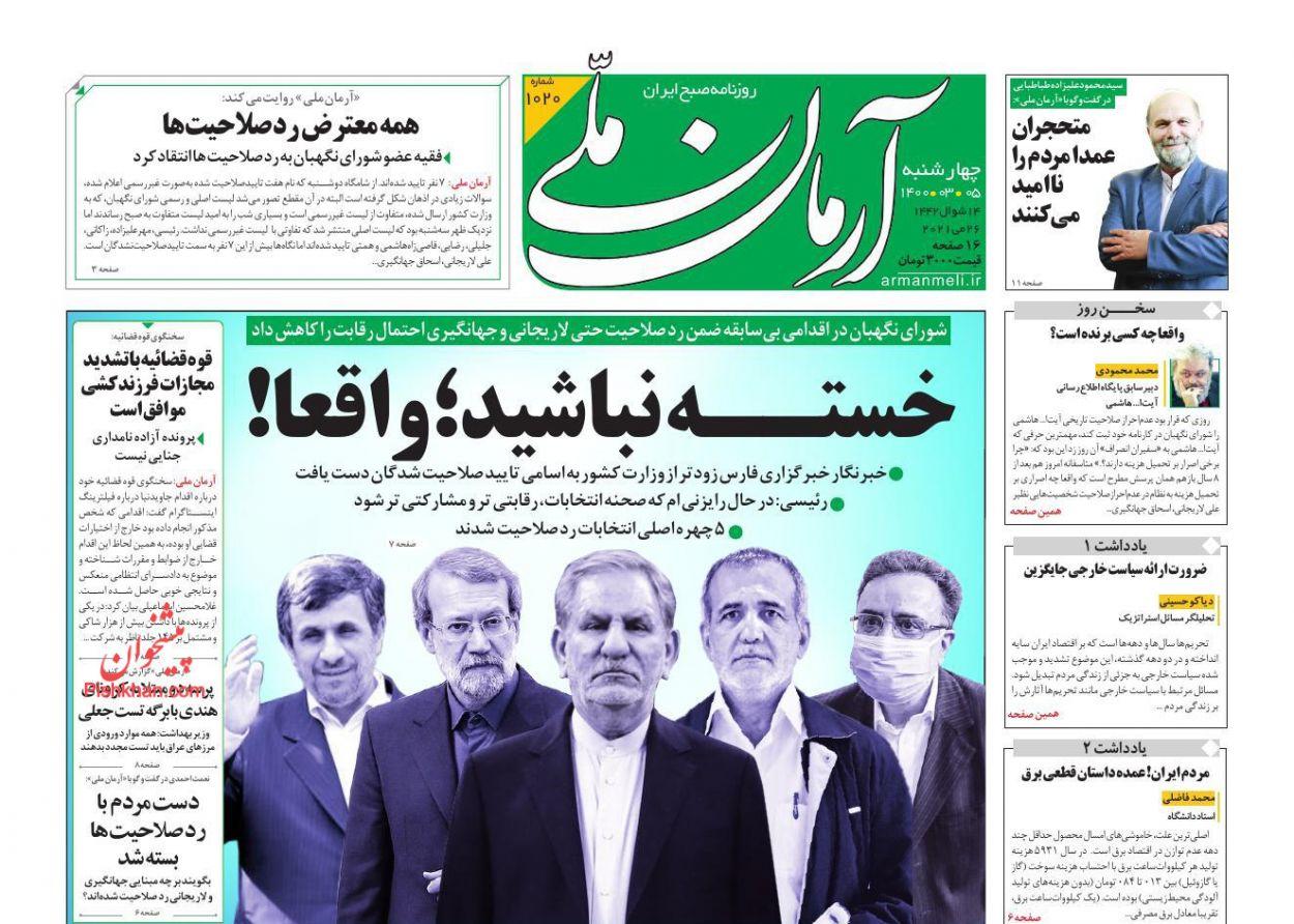 عناوین اخبار روزنامه آرمان ملی در روز چهارشنبه ۵ خرداد