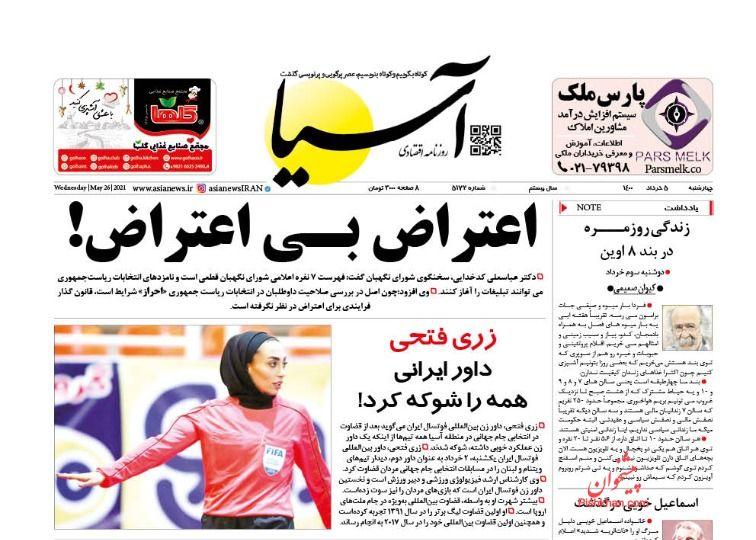 عناوین اخبار روزنامه آسیا در روز چهارشنبه ۵ خرداد