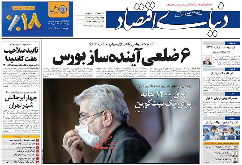 عناوین اخبار روزنامه دنیای اقتصاد در روز چهارشنبه ۵ خرداد