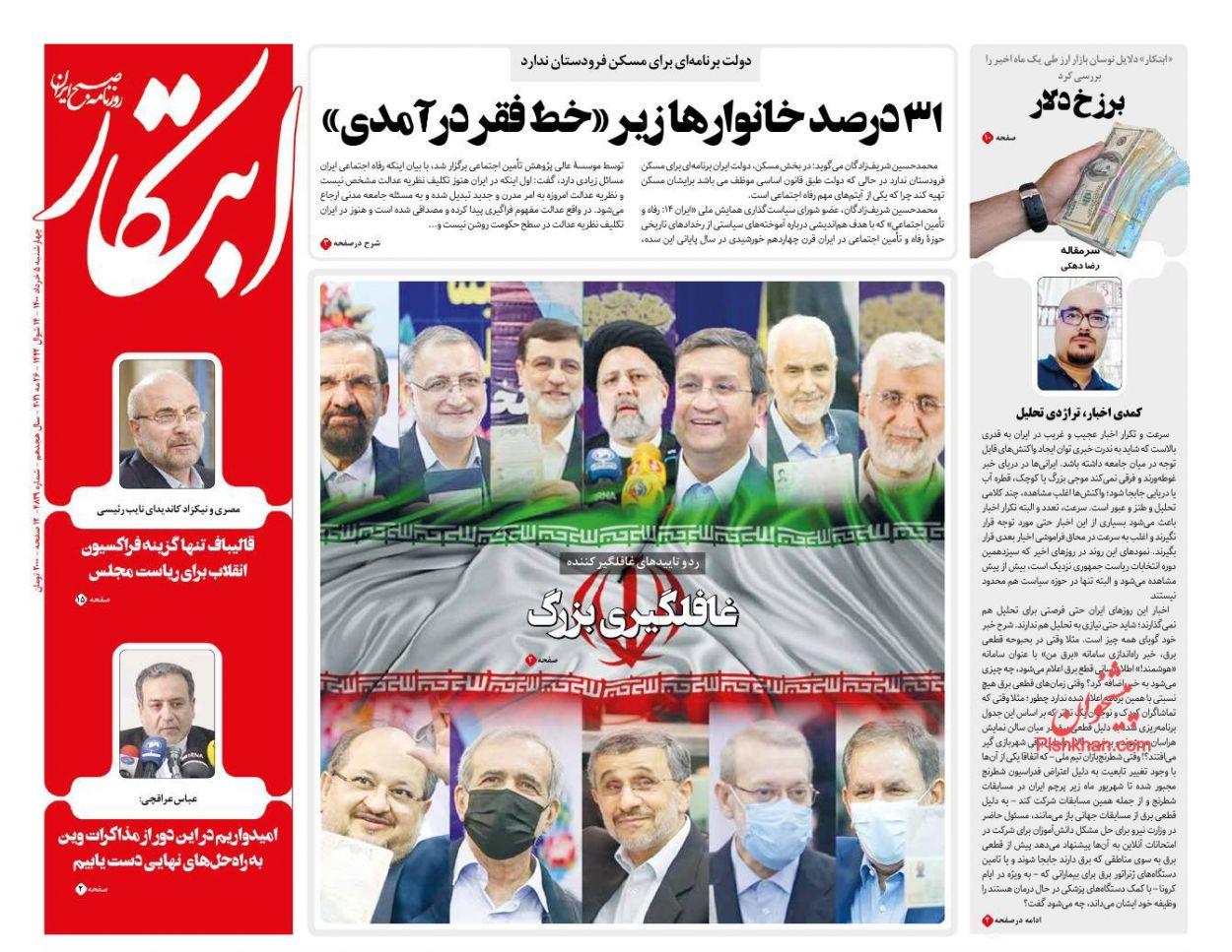 عناوین اخبار روزنامه ابتکار در روز چهارشنبه ۵ خرداد