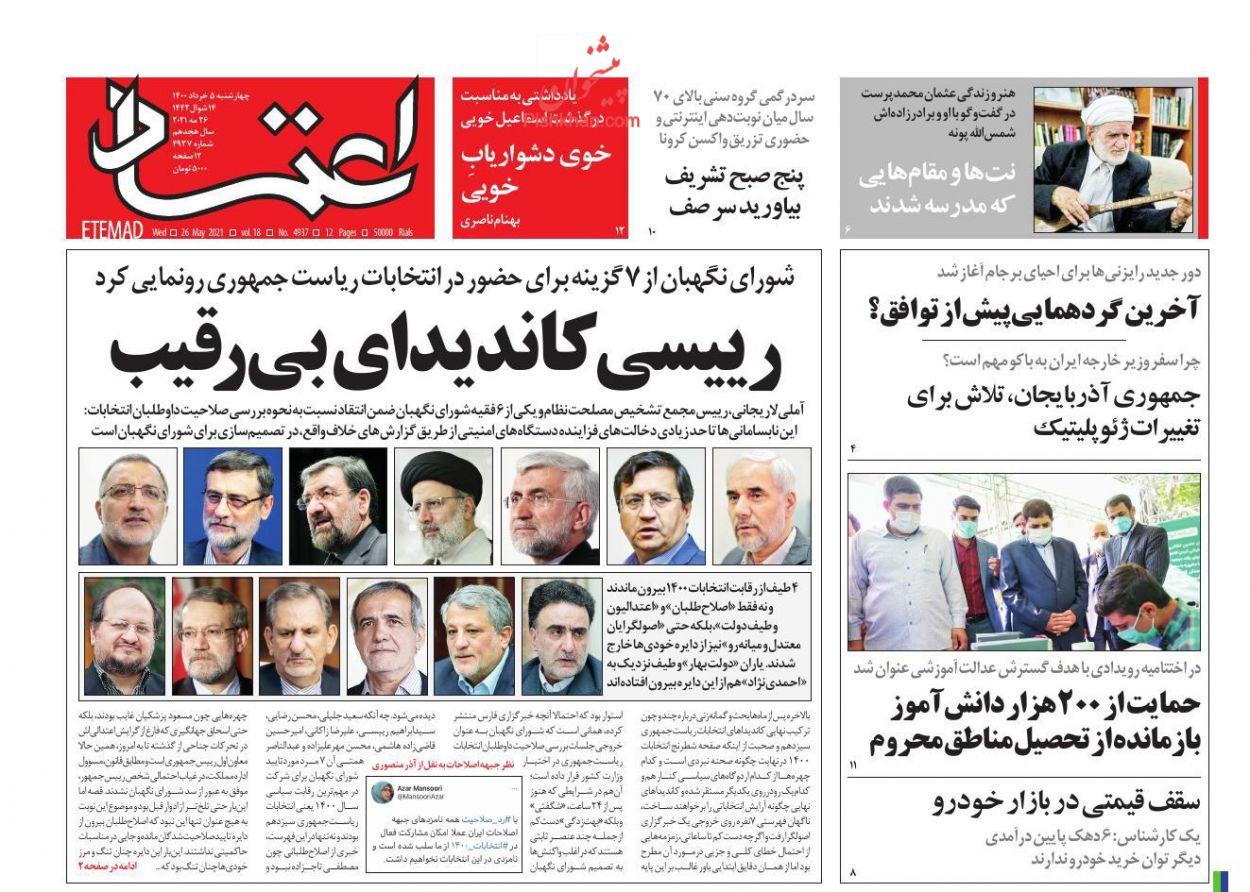 عناوین اخبار روزنامه اعتماد در روز چهارشنبه ۵ خرداد