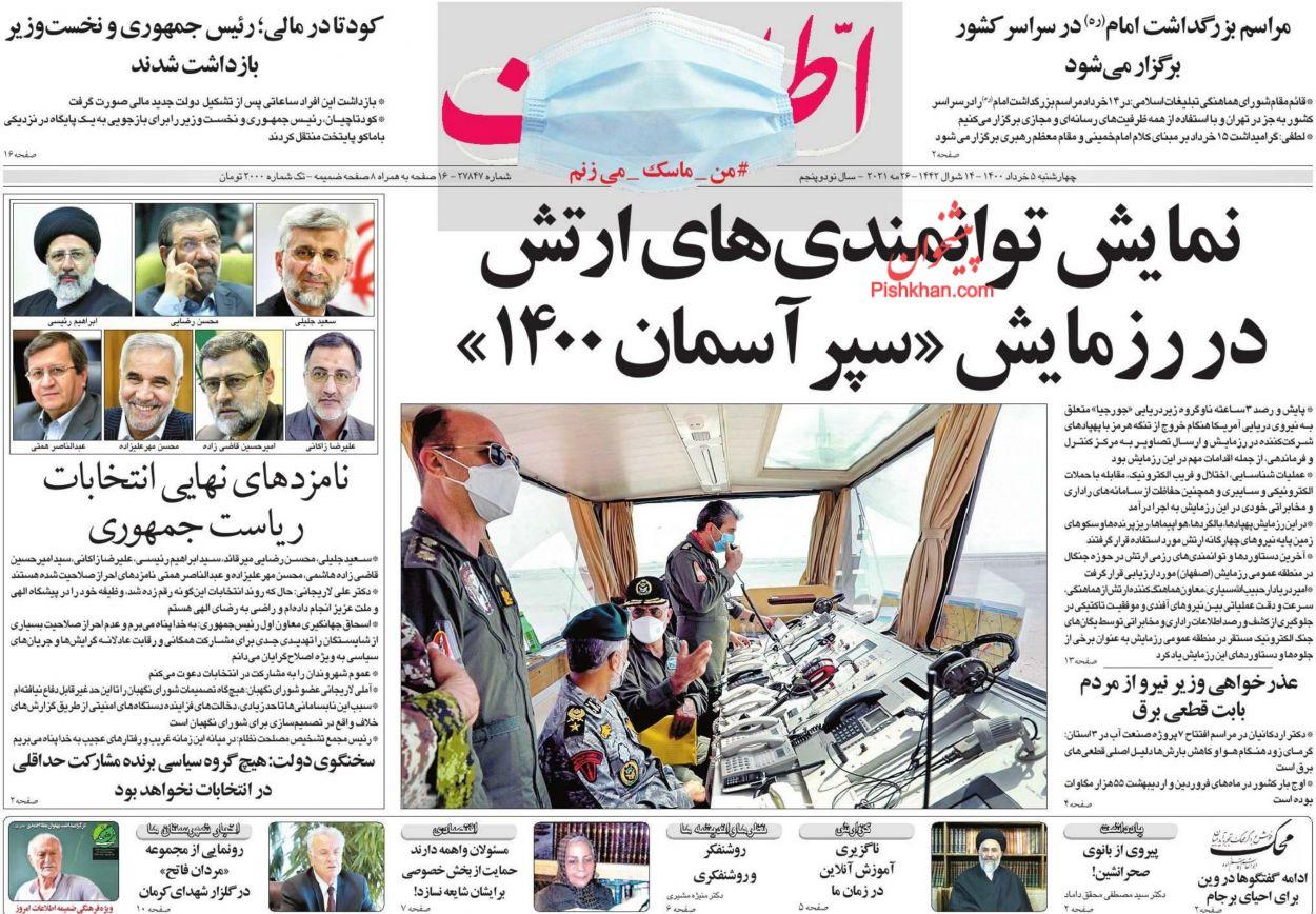 عناوین اخبار روزنامه اطلاعات در روز چهارشنبه ۵ خرداد