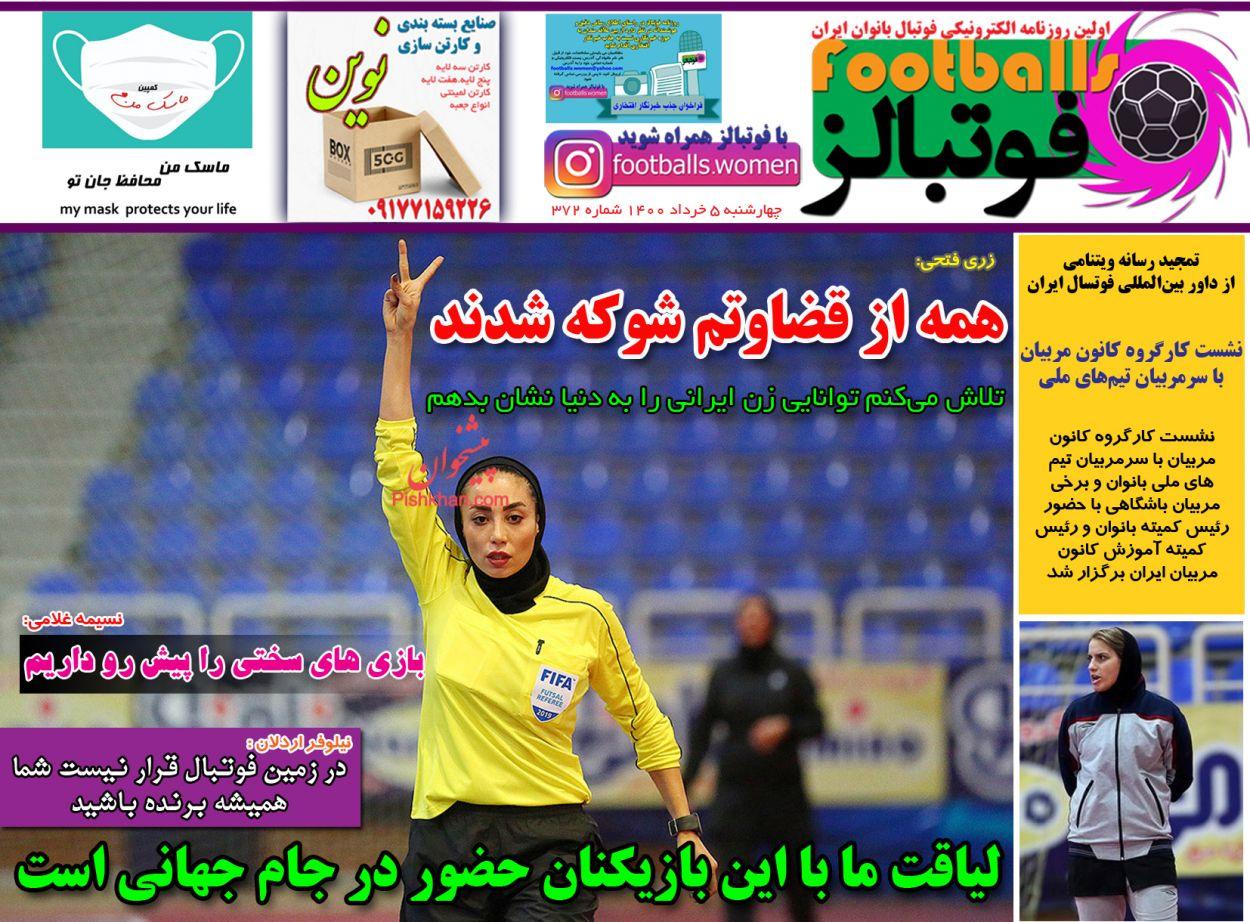 عناوین اخبار روزنامه فوتبالز در روز چهارشنبه ۵ خرداد