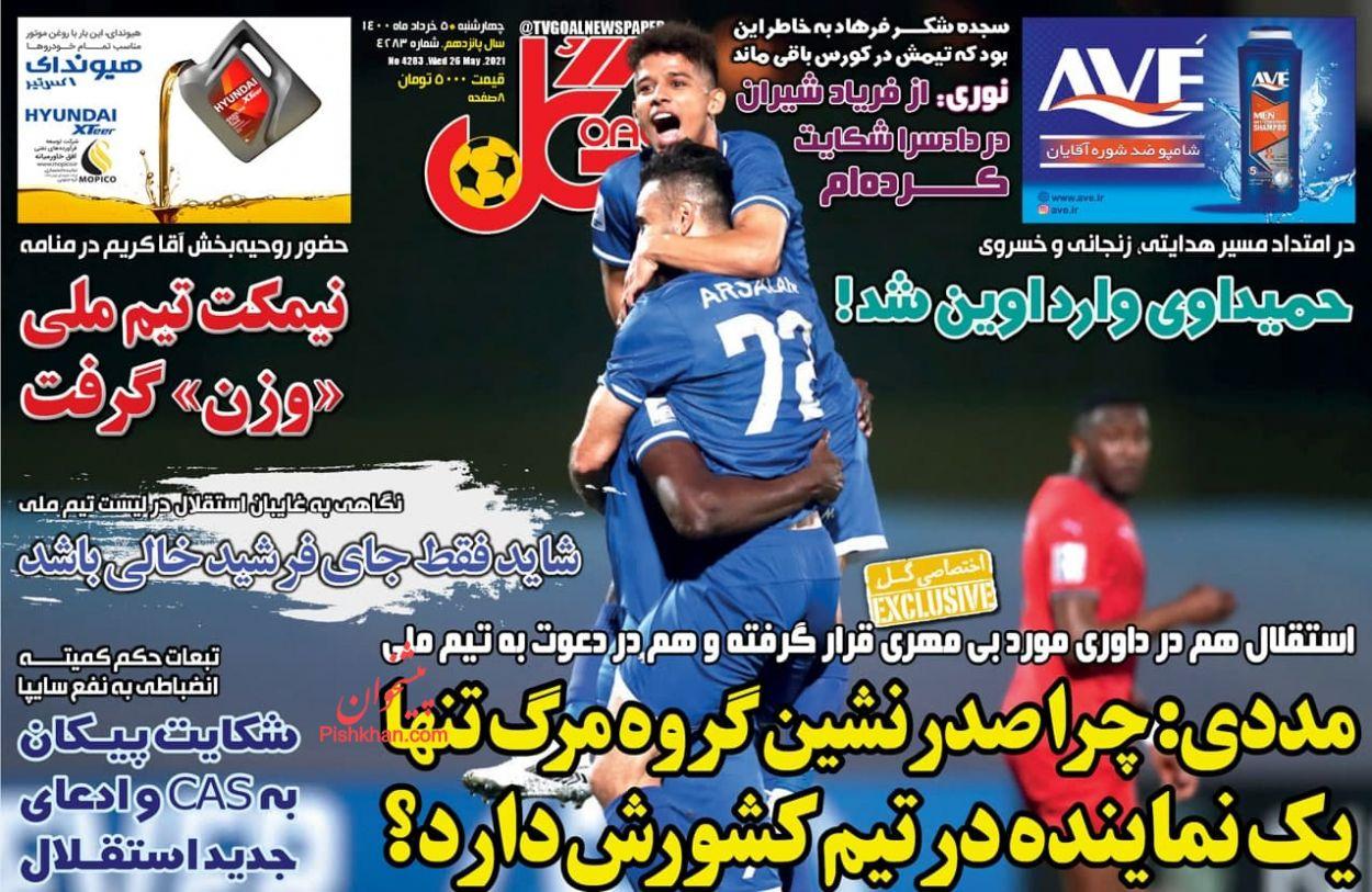 عناوین اخبار روزنامه گل در روز چهارشنبه ۵ خرداد