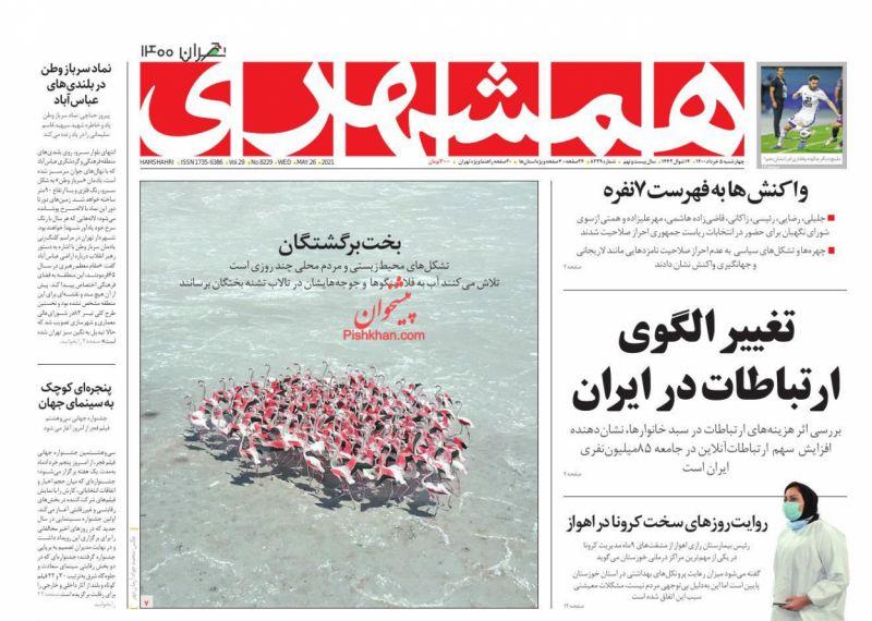عناوین اخبار روزنامه همشهری در روز چهارشنبه ۵ خرداد