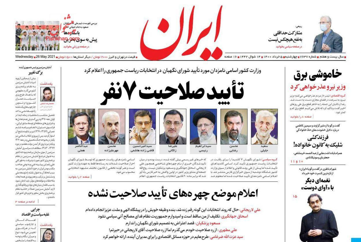 عناوین اخبار روزنامه ایران در روز چهارشنبه ۵ خرداد