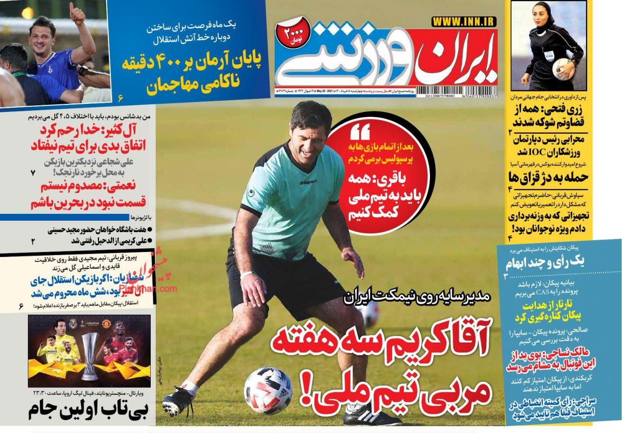 عناوین اخبار روزنامه ایران ورزشی در روز چهارشنبه ۵ خرداد
