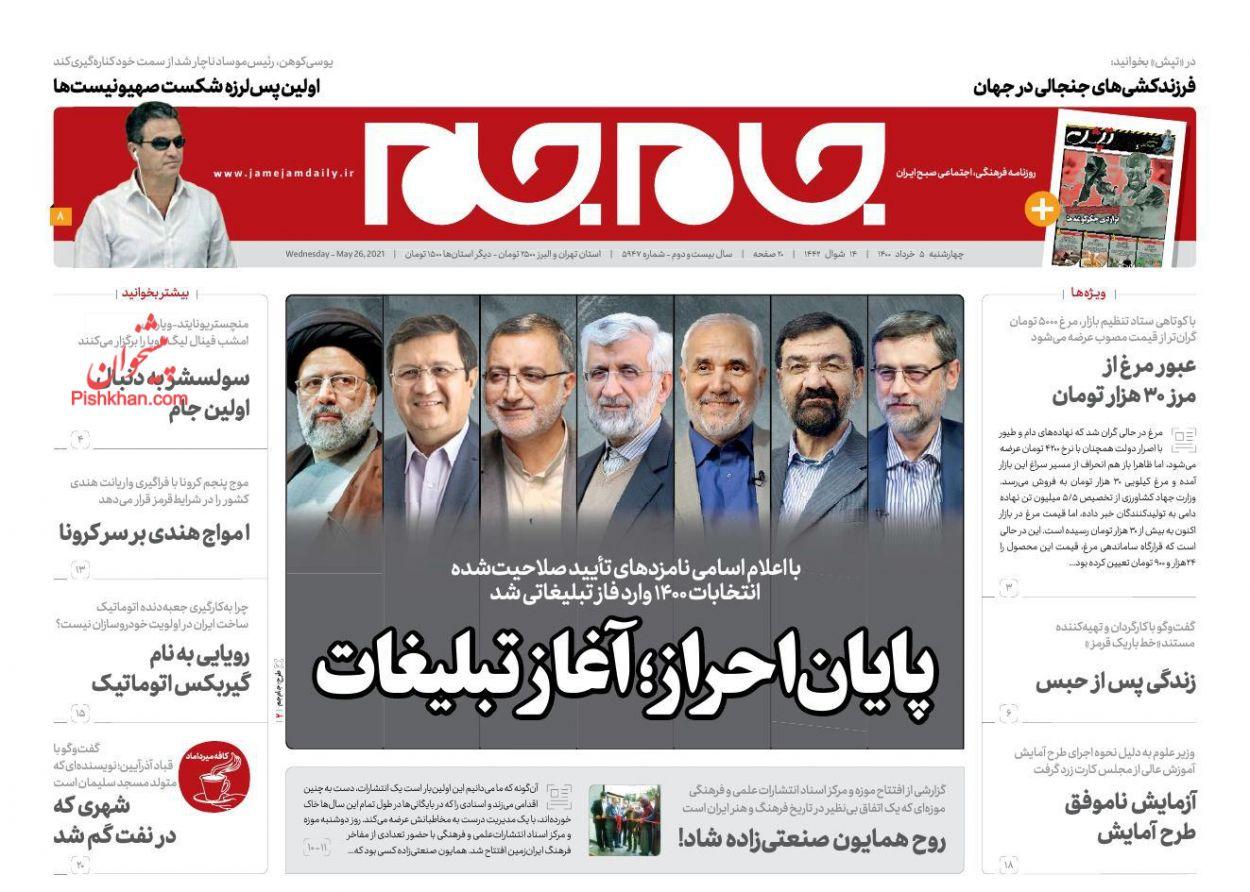 عناوین اخبار روزنامه جام جم در روز چهارشنبه ۵ خرداد