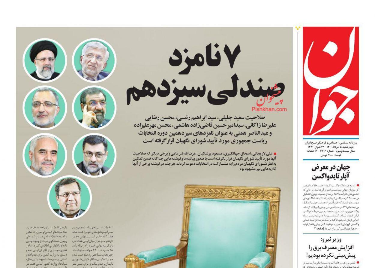عناوین اخبار روزنامه جوان در روز چهارشنبه ۵ خرداد