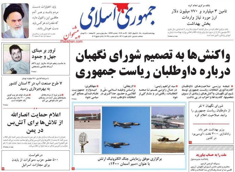 عناوین اخبار روزنامه جمهوری اسلامی در روز چهارشنبه ۵ خرداد