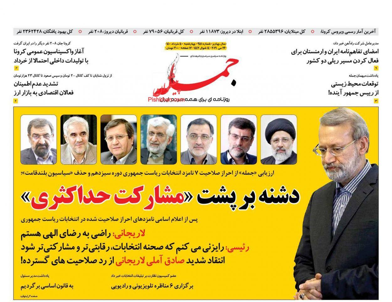 عناوین اخبار روزنامه جمله در روز چهارشنبه ۵ خرداد
