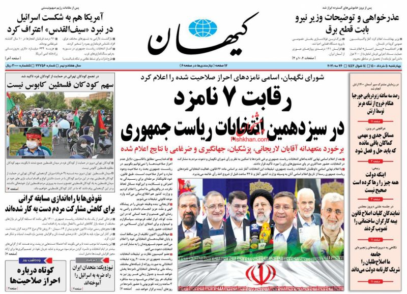 عناوین اخبار روزنامه کيهان در روز چهارشنبه ۵ خرداد