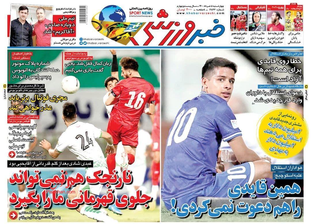عناوین اخبار روزنامه خبر ورزشی در روز چهارشنبه ۵ خرداد