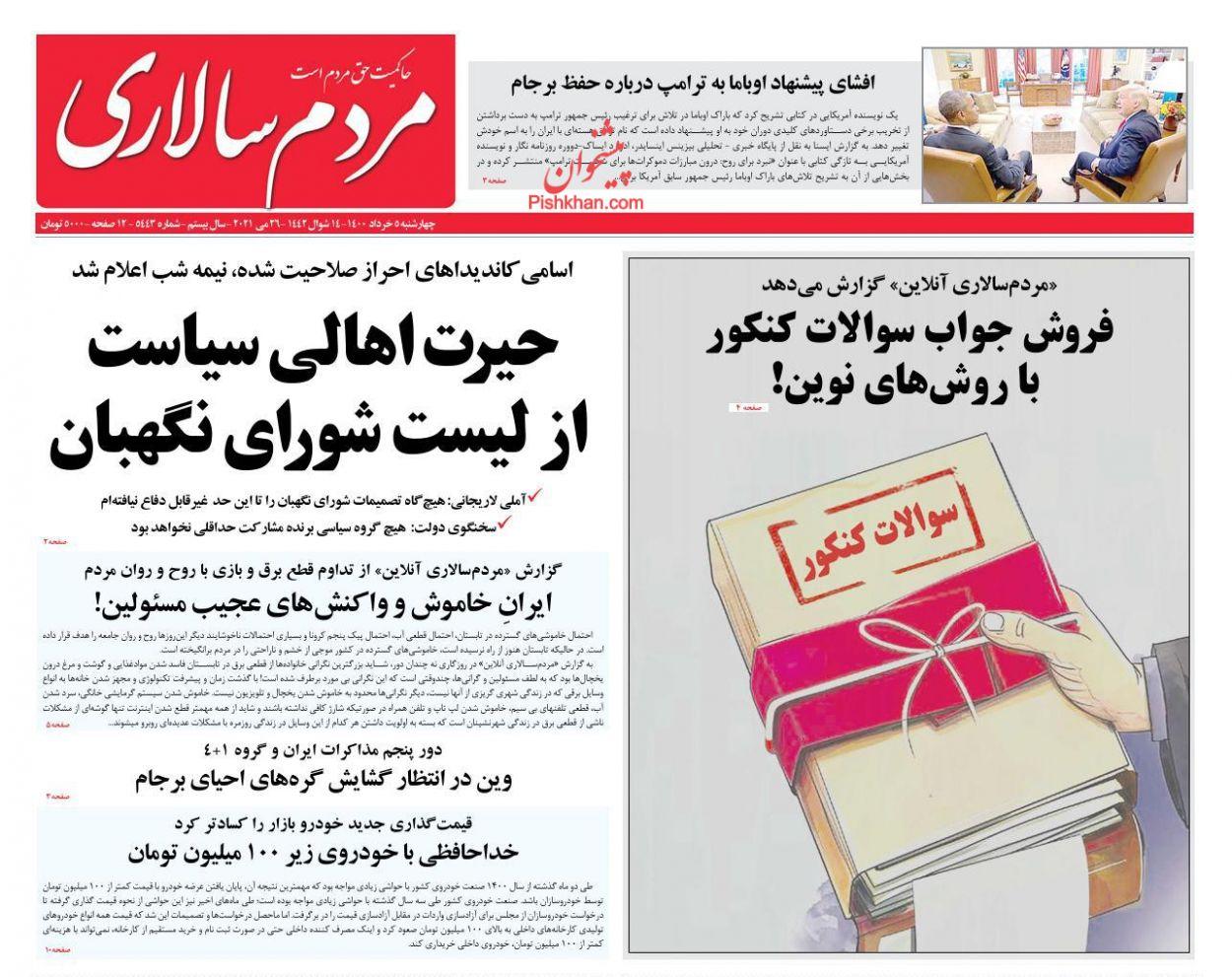 عناوین اخبار روزنامه مردم سالاری در روز چهارشنبه ۵ خرداد