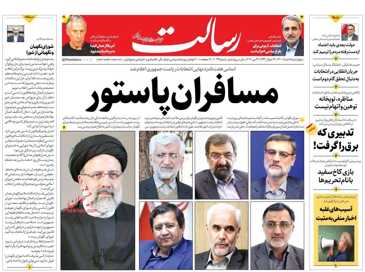 عناوین اخبار روزنامه رسالت در روز چهارشنبه ۵ خرداد