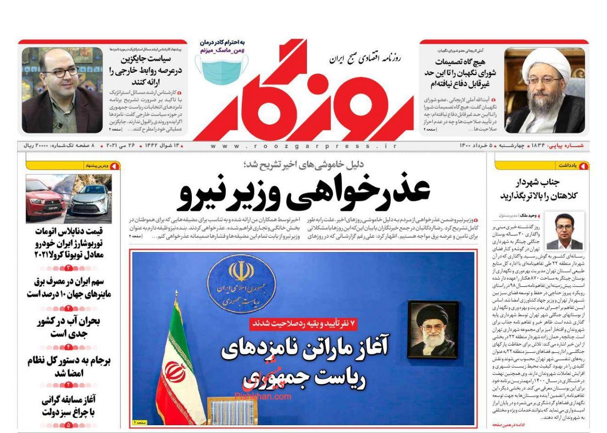 عناوین اخبار روزنامه روزگار در روز چهارشنبه ۵ خرداد