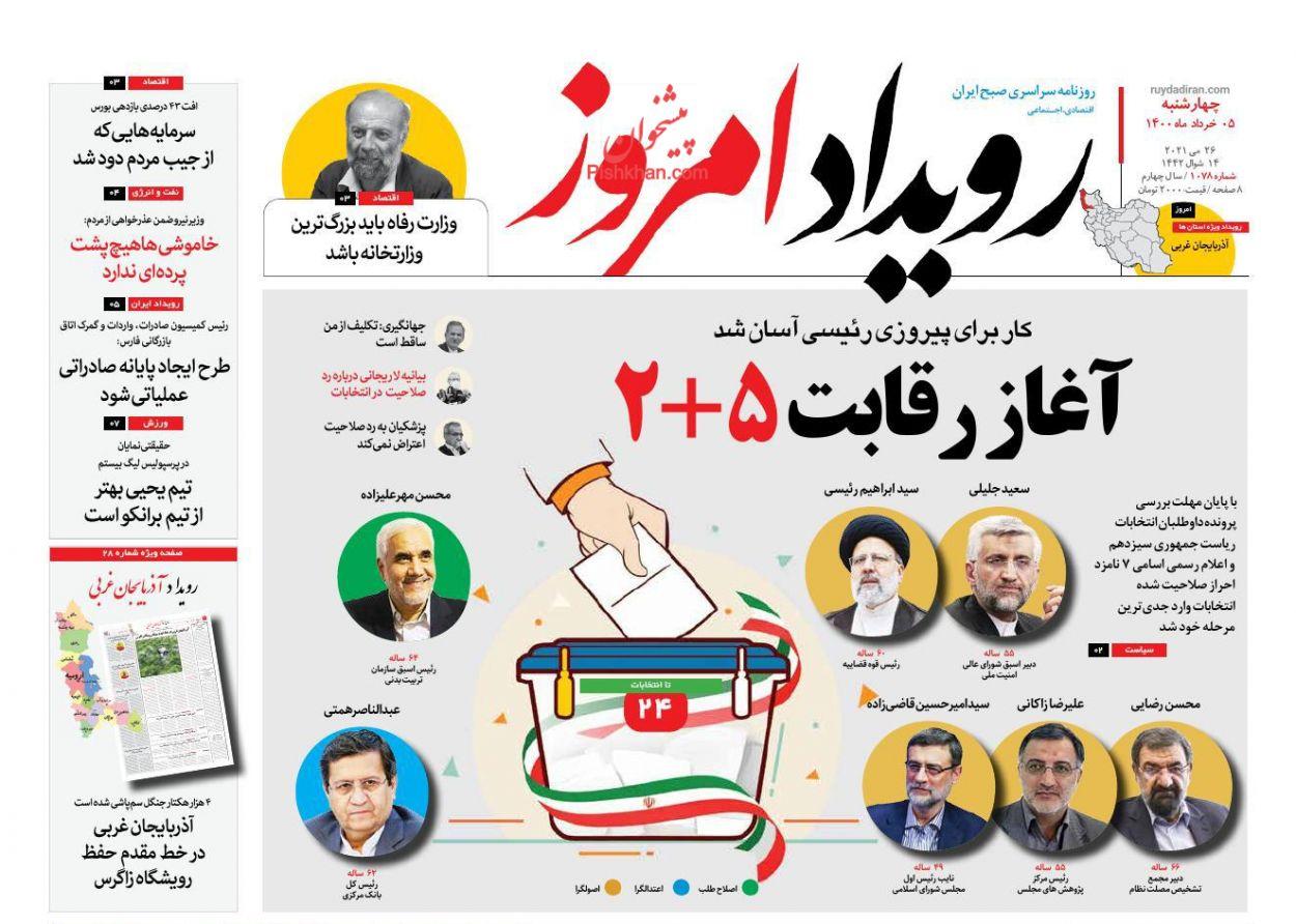 عناوین اخبار روزنامه رویداد امروز در روز چهارشنبه ۵ خرداد