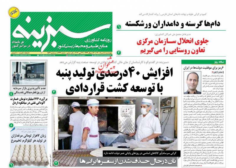 عناوین اخبار روزنامه سبزینه در روز چهارشنبه ۵ خرداد