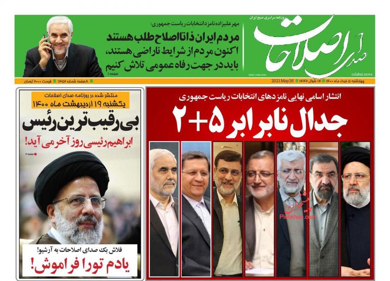 عناوین اخبار روزنامه صدای اصلاحات در روز چهارشنبه ۵ خرداد