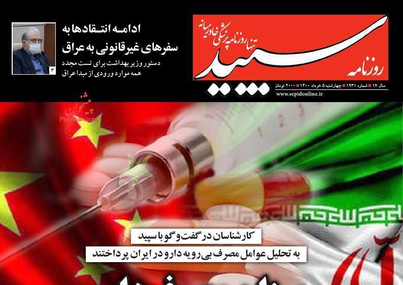 عناوین اخبار روزنامه سپید در روز چهارشنبه ۵ خرداد