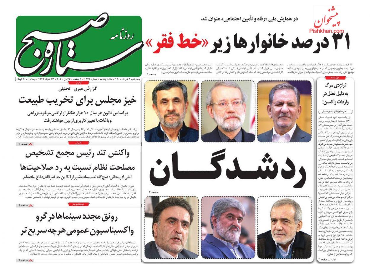 عناوین اخبار روزنامه ستاره صبح در روز چهارشنبه ۵ خرداد