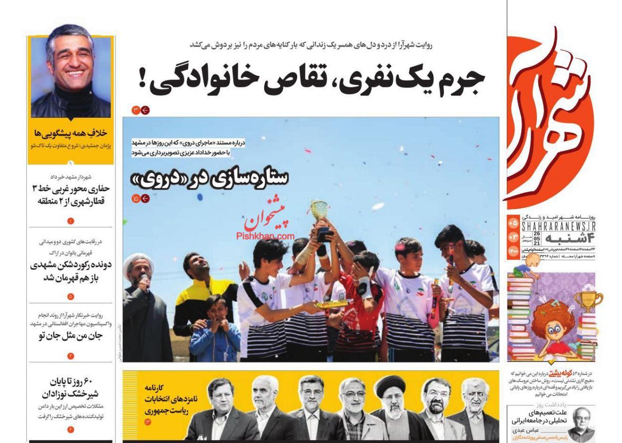 عناوین اخبار روزنامه شهرآرا در روز چهارشنبه ۵ خرداد