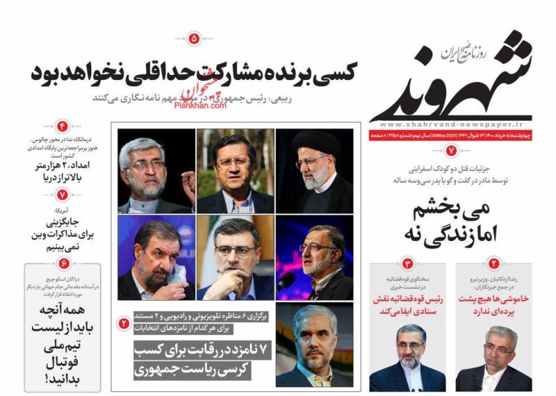 عناوین اخبار روزنامه شهروند در روز چهارشنبه ۵ خرداد