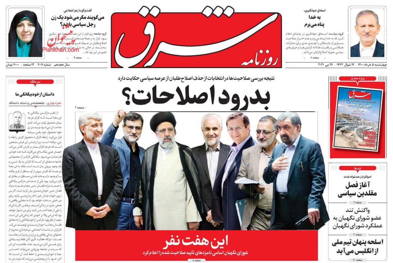 عناوین اخبار روزنامه شرق در روز چهارشنبه ۵ خرداد