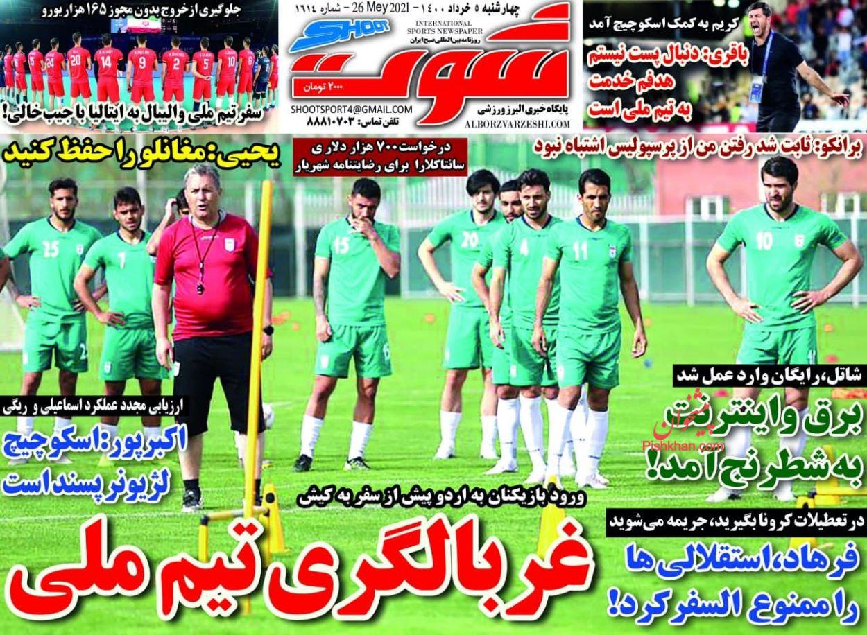 عناوین اخبار روزنامه شوت در روز چهارشنبه ۵ خرداد