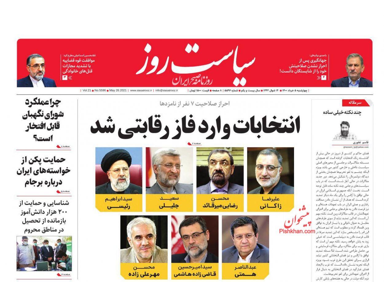 عناوین اخبار روزنامه سیاست روز در روز چهارشنبه ۵ خرداد