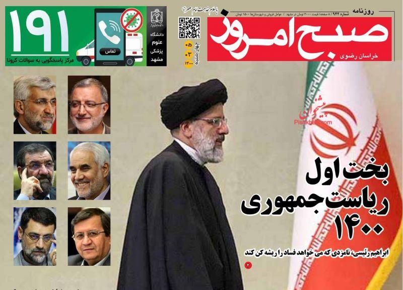 عناوین اخبار روزنامه صبح امروز در روز چهارشنبه ۵ خرداد