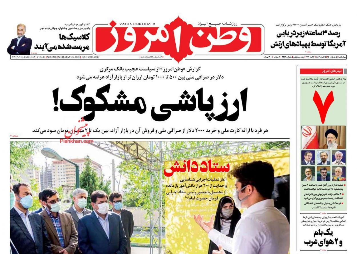 عناوین اخبار روزنامه وطن امروز در روز چهارشنبه ۵ خرداد