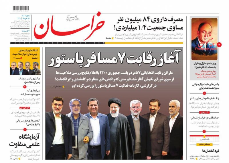 عناوین اخبار روزنامه خراسان در روز چهارشنبه ۵ خرداد