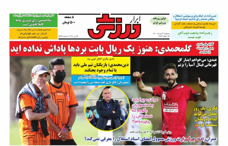 عناوین اخبار روزنامه ابرار ورزشى در روز پنجشنبه ۶ خرداد