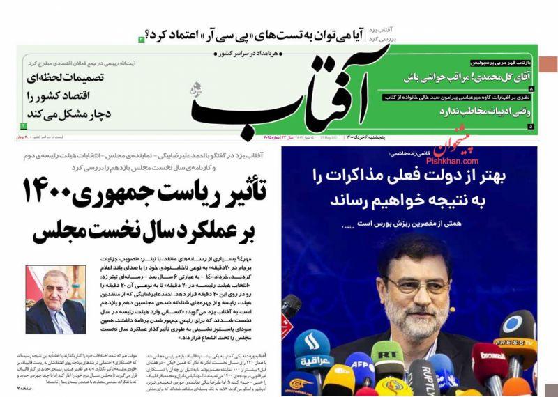 عناوین اخبار روزنامه آفتاب یزد در روز پنجشنبه ۶ خرداد