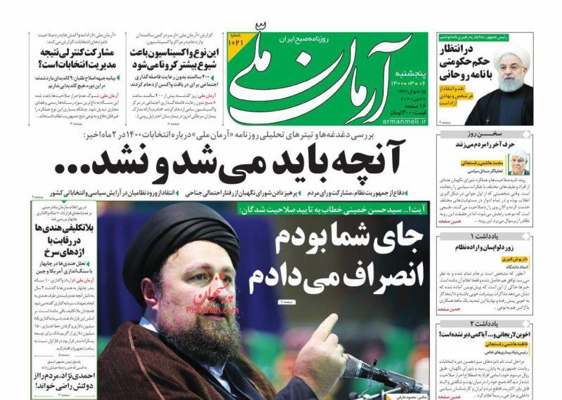 عناوین اخبار روزنامه آرمان ملی در روز پنجشنبه ۶ خرداد