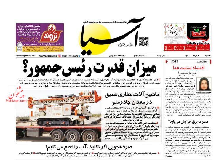 عناوین اخبار روزنامه آسیا در روز پنجشنبه ۶ خرداد