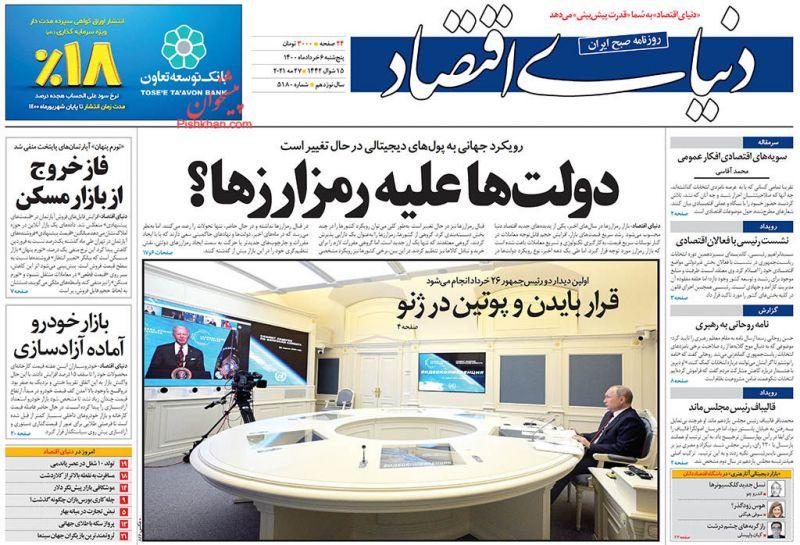 عناوین اخبار روزنامه دنیای اقتصاد در روز پنجشنبه ۶ خرداد
