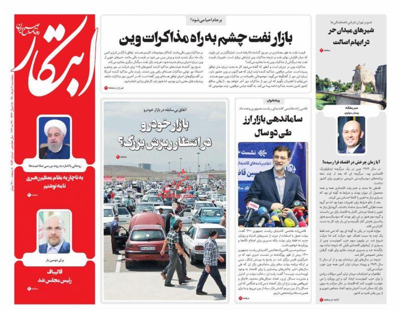 عناوین اخبار روزنامه ابتکار در روز پنجشنبه ۶ خرداد