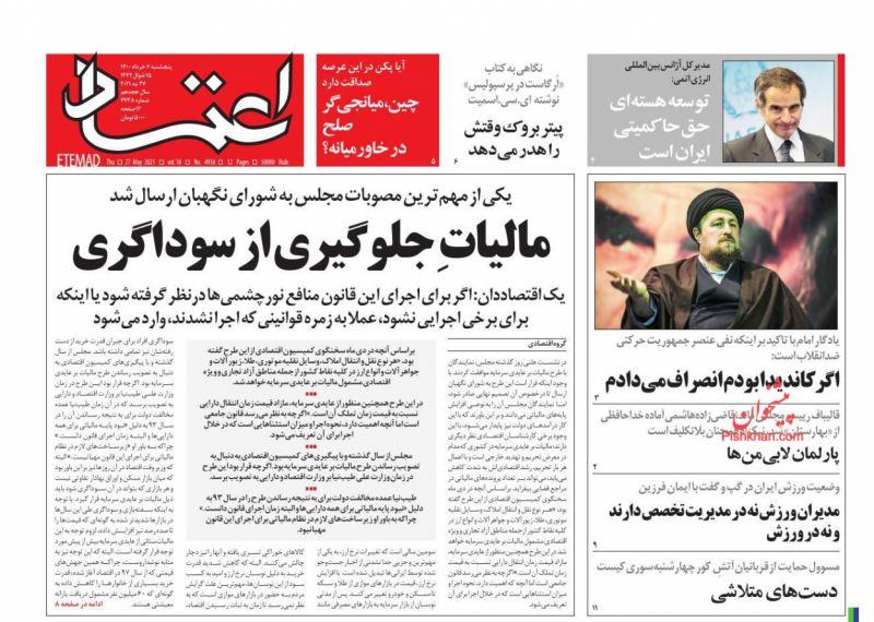 عناوین اخبار روزنامه اعتماد در روز پنجشنبه ۶ خرداد