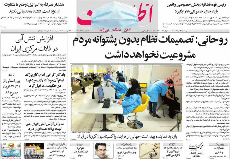 عناوین اخبار روزنامه اطلاعات در روز پنجشنبه ۶ خرداد