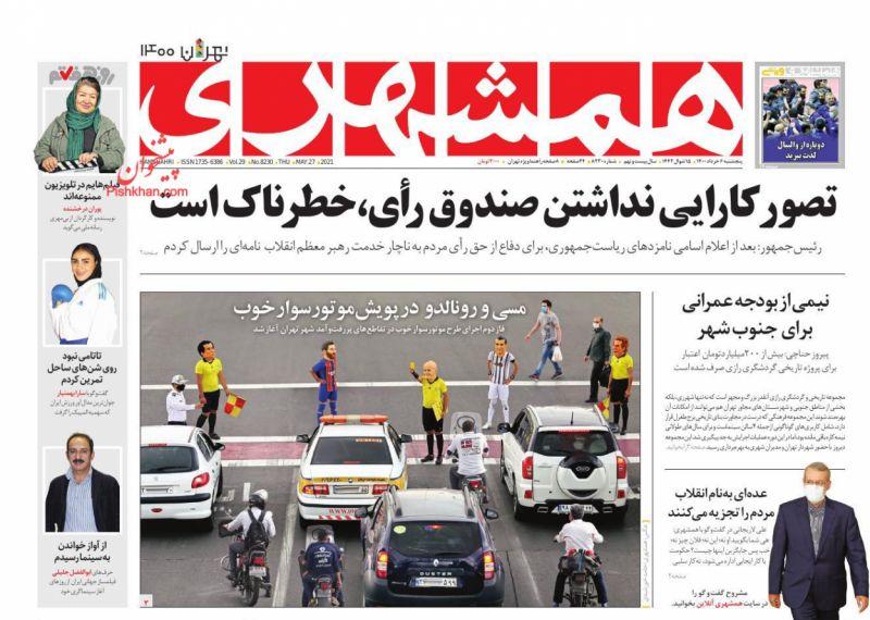 عناوین اخبار روزنامه همشهری در روز پنجشنبه ۶ خرداد