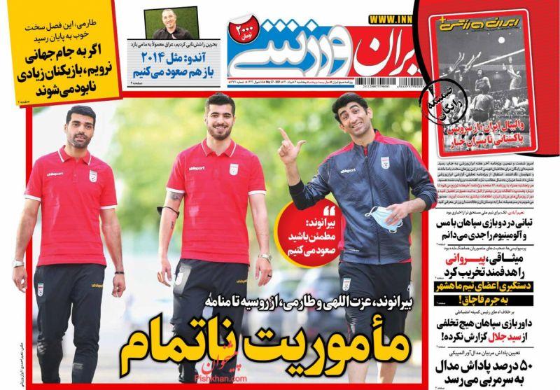 عناوین اخبار روزنامه ایران ورزشی در روز پنجشنبه ۶ خرداد