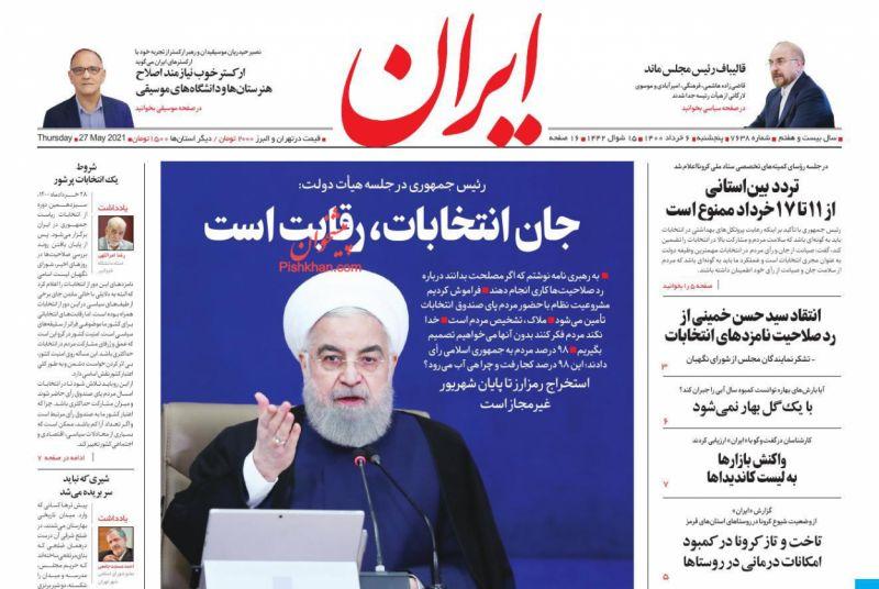 عناوین اخبار روزنامه ایران در روز پنجشنبه ۶ خرداد