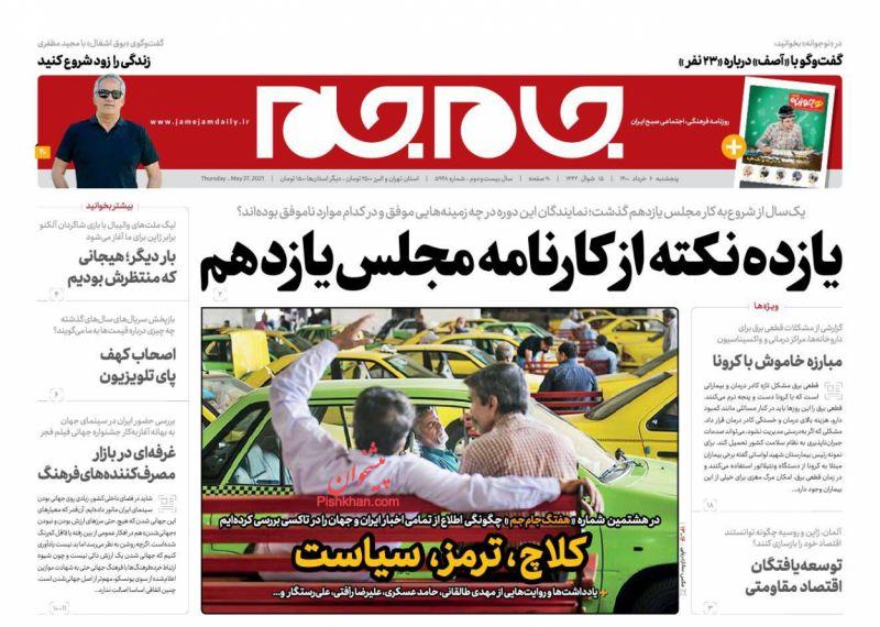 عناوین اخبار روزنامه جام جم در روز پنجشنبه ۶ خرداد