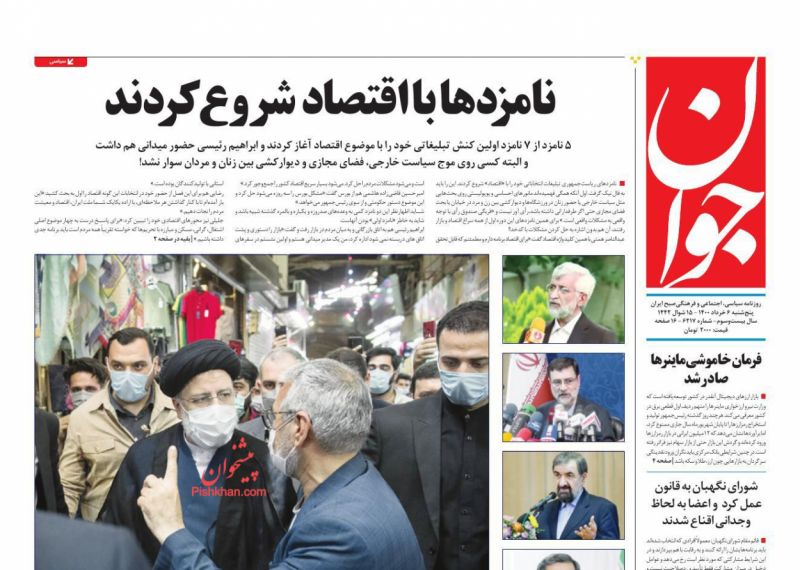 عناوین اخبار روزنامه جوان در روز پنجشنبه ۶ خرداد