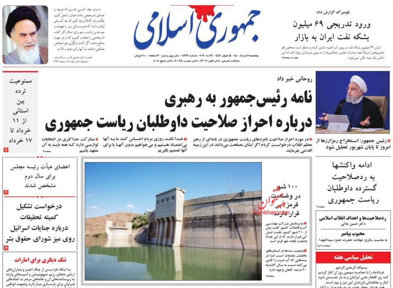 عناوین اخبار روزنامه جمهوری اسلامی در روز پنجشنبه ۶ خرداد